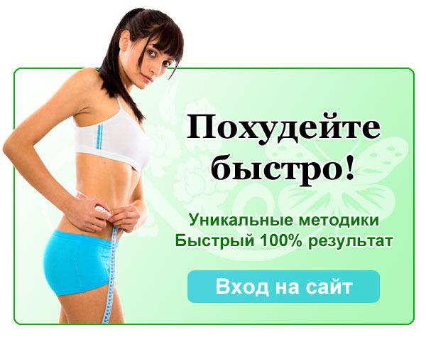 Как быстро похудеть без диет и физических нагрузок, как похудеть.